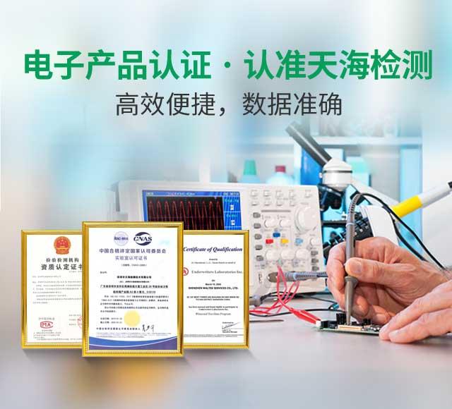 电子产品认证,认准天海检测