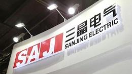 广州三晶电气企业变频器检测报告合作案例