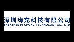 深圳嗨充科技有限公司充电桩质检报告合作案例
